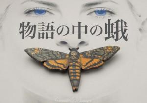 物語の中の蛾
