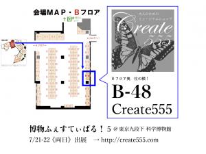 博物ふぇすてぃばる!5 Bフロア マップ