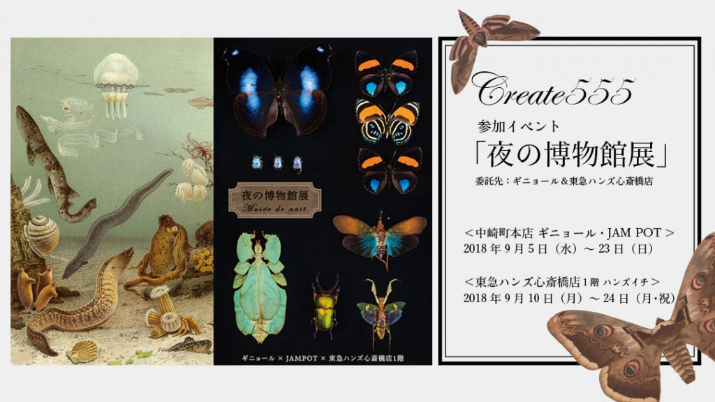 2018-09hakubutsu_02