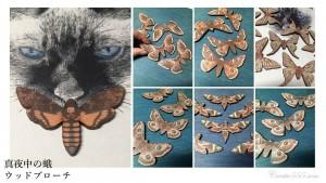 英国の蛾 ウッドブローチ